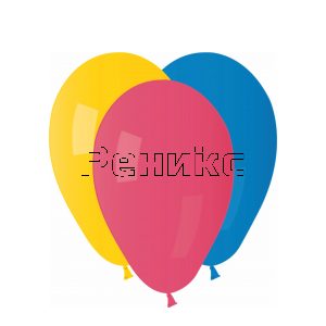 балони G90